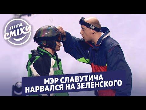 Зеленский сбил сноубордиста - Наш Формат | Лига Смеха 2020