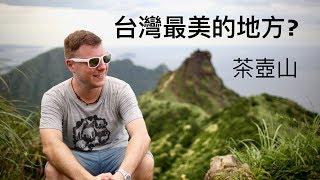 THE MOST BEAUTIFUL PLACE IN TAIWAN? | TEAPOT MOUNTAIN | 台灣最美的地方?新北市茶壺山