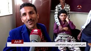 مأسي المختطفين في سجون مليشيا الحوثيين  | تقرير عبدالعزيز الذبحاني