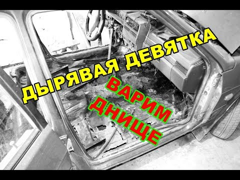 ЗАМЕНА ДНА ВАЗ 2109// Замена днища// ЧАСТЬ 1