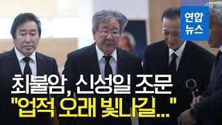 원로배우 최불암, '국민배우' 신성일 빈소 조문 / 연합뉴스 (Yonhapnews)