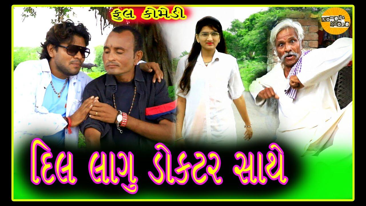 gujju vikudo | દિલ લાગ્યું ડૉક્ટર સાથે | new gujarati comedy video 2020 | komedy scope #comedy