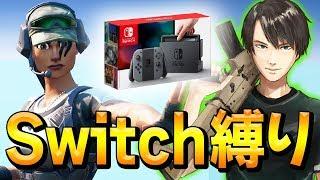 """【初プレイ】""""PCで31連勝""""を達成したプロが「Switch」の条件で戦った結…"""