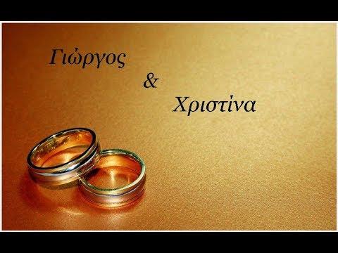 Γιώργος & Χριστίνα 1/07/2012