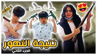 لما تتوقع تفوز و ما تفوز 😂 - عائلة عدنان