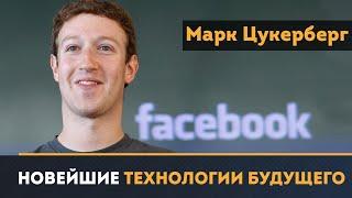 Марк Цукерберг. Все новейшие высокие технологии будущего. Конференция Facebook F8.
