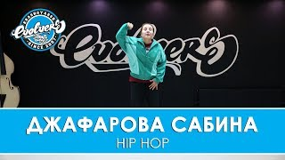 Видеоурок Hip hop Сабина Джафарова | Evolvers Dance School