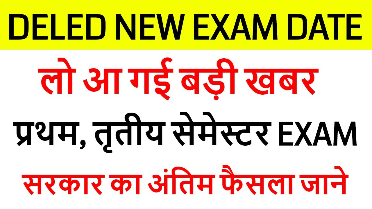 up btc 3 semester exam date 2018