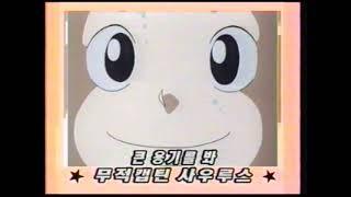 [옛날 만화 주제가] 기억나니? 무적캡틴 사우르스~