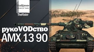 Легкий танк АМХ 13 90 - рукоVODство от TheRixter [World of Tanks]