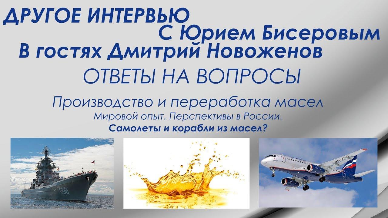 Другое интервью. В гостях Дмитрий Новоженов. Переработка масла -путь к высокотехнологичным отраслям?