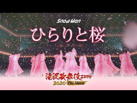 Snow Man「ひらりと桜」(from「滝沢歌舞伎 ZERO 2020 The Movie」)