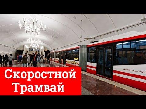 Волгоградский скоростной трамвай