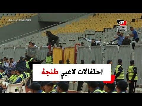 لاعبو إتحاد طنجة يحتفلون مع جماهيرهم عقب هدف التعادل أمام الزمالك