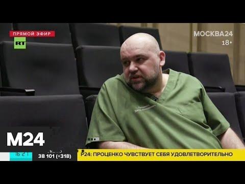 Главврач больницы в Коммунарке заразился коронавирусом - Москва 24