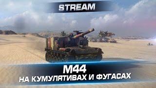 М44 на кумулятивах и фугасах