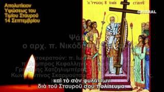 263 Τίμιος Σταυρός 14 Σεπτεμβρίου απολυτίκιο υπότιτλοι