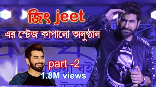 stage performance of jeet part- 2 on 26.12.16  at mejia thumbnail