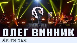 Олег Винник — Як ти там