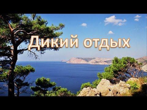Лучшие места на Черном море. Дикий отдых