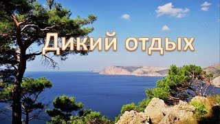 Лучшие места на Черном море. Дикий отдых(Видеоплатформа