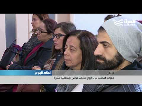 جهود وطنية واهلية في لبنان للحد من تزويج القاصرات وتحديد السن القانونية للزواج بثمانية عشر عاما  - 18:21-2017 / 12 / 7