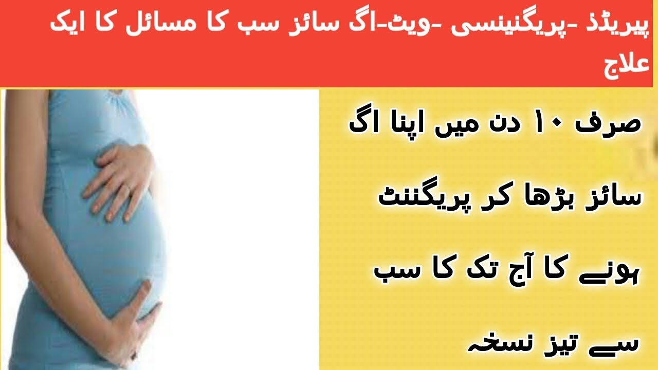 How to increase egg size and get pregnant very fast in ...