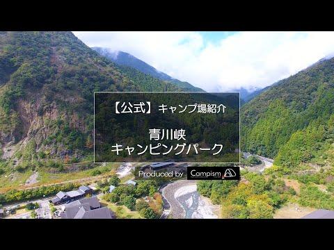 公式】青川峡キャンピングパーク...