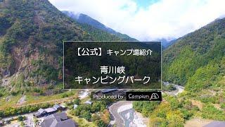 【公式】青川峡キャンピングパーク|ドローン空撮|三重県キャンプ場|Campism