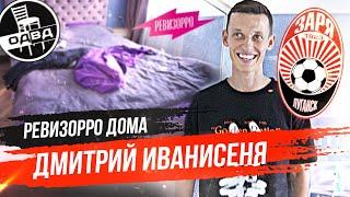 Дмитрий Иванисеня / Задолженность Зари / деньги Шевы / внук Егеря