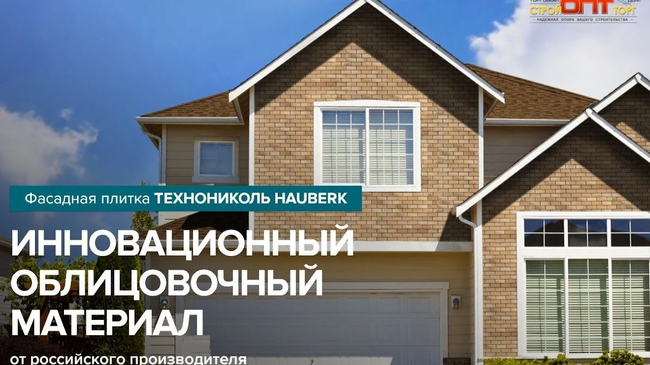 Фасад дома своими руками видео