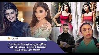 القضية سخونة..شكاية مريم سعيد ضد باطمة بعد الفضيحة وأول رد الشيخة طراكس ونايضة بين سوما ودينا