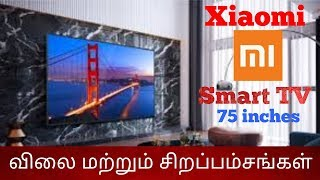 MI Smart TV 75 inches 4K HDR Display Features in Tamil