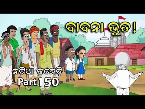 Natia Comedy Part 150 || Babana Bhuta