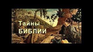 Тайны Библии и тайны Ватикана | ТВ документальные фильмы