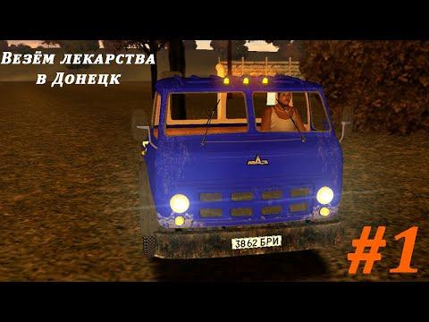 18 стальных колёс украинские просторы. Везём товар в Донецк(часть 1)