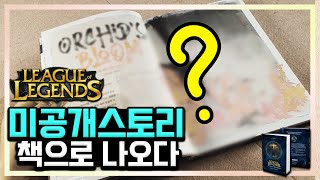 롤세계관 덕후들 주목!!! LOL 10주년 기념 미공개…