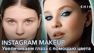 INSTAGRAM MAKEUP Увеличиваем глаза с помощью цвета SHIK