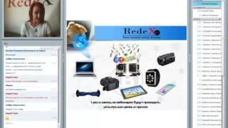 Вебинар ,часть№4 Евгения Коневега вопрос ответ RedeX 16 09 2016