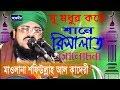 শানে রিসালাত | Mawlana Shafi Ullah Al Kaderi | Bangla Waz | Azmir Recording | 2018