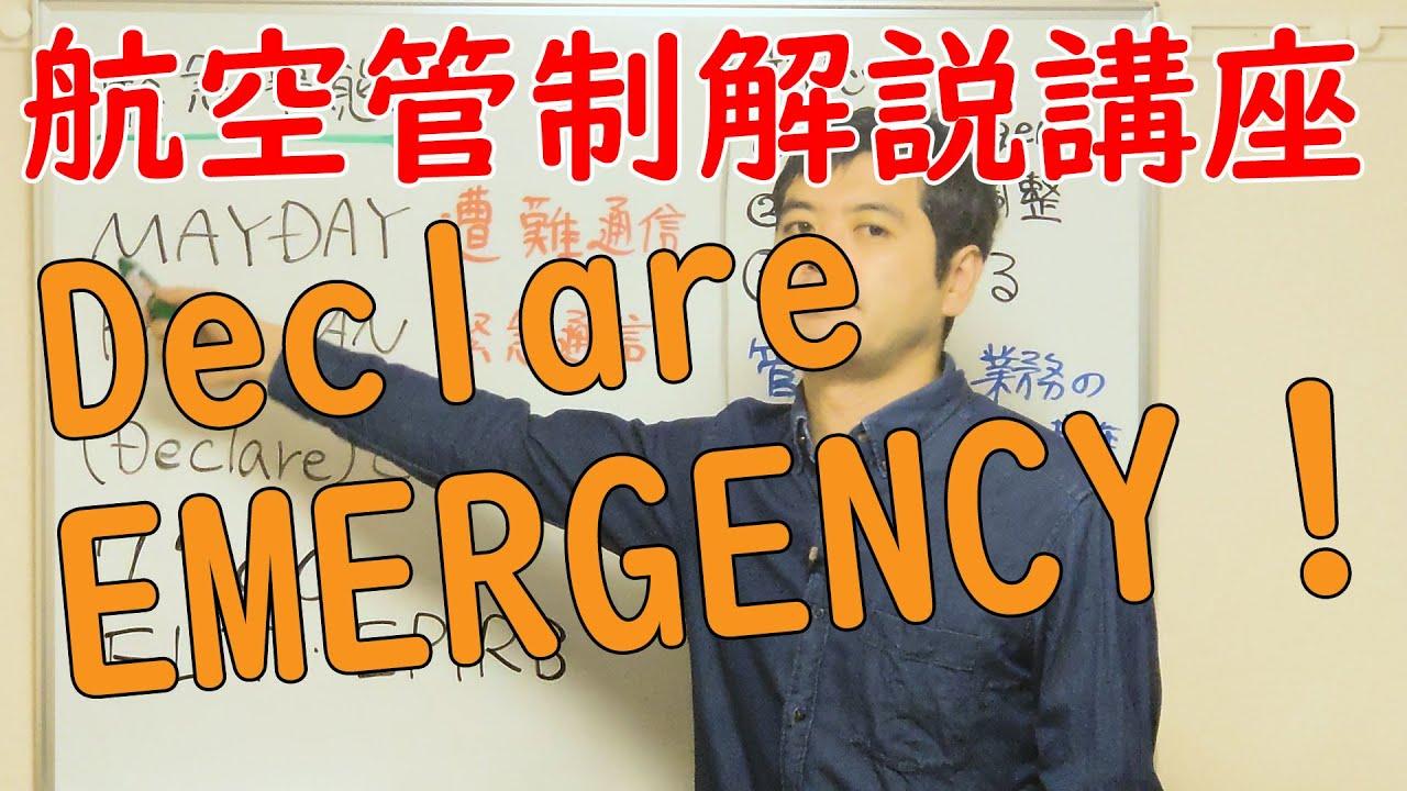 緊急事態宣言をした航空機の管制【航空管制解説講座】