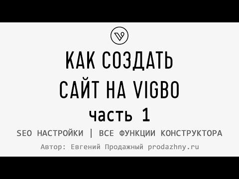 Как создать сайт на Вигбо. Инструкция для Vigbo.com Часть 1 Промокод 2139554