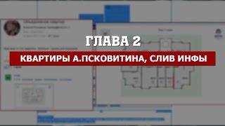 Стас vs Немагия: Глава 2 - Квартиры Алексея Псковитина, Слив инфы