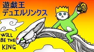 [LIVE] 【遊戯王デュエルリンクス】2月のデュエルキング駆け込み放送