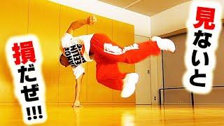 ブレイクダンス初心者でもできる 簡単 かっこいい振付【ダンサーYU-SUKE】 thumbnail