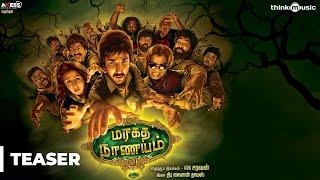 Maragatha Naanayam Official Teaser | Aadhi, Nikki Galrani | ARK Saravan | Dhibu Ninan Thomas