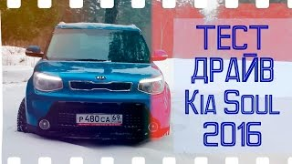видео Тест-драйв Kia Soul (Киа Соул) 2017