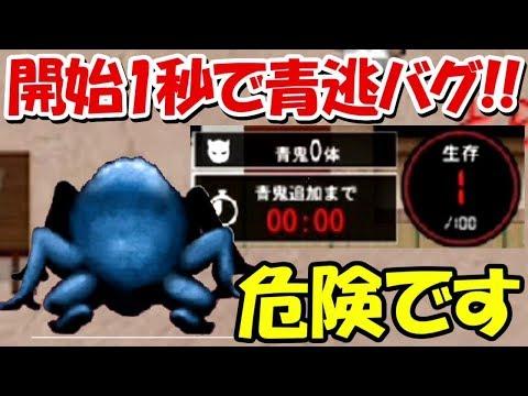 【青鬼オンライン】何度も開始1秒で青逃する凶悪バグ!!運営さんに見てほしい。