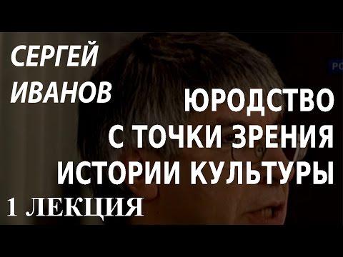 ЛЕКЦИИ СЕРГЕЯ ДАНИЛОВА – Смотреть видео онлайн в Моем Мире.