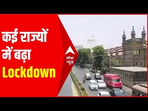 Lockdown Update : Delhi, Madhya Pradesh समेत कई राज्यों में बढ़ा Lockdown